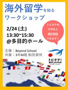 20180201 海外留学をしるワークショップ(船田美咲)ポスター