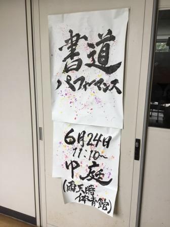 鶴ヶ丘祭二日目2